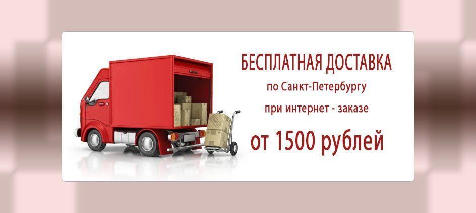 Доставка подарков по санкт-петербургу 958